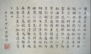 mapo tofu history